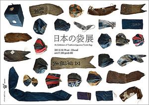 201310nihon_no_fukuro_icon