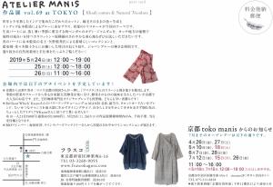 Manis_dm1904_atena2