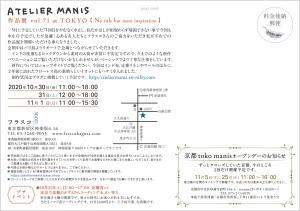 Manis_dm2011_10031