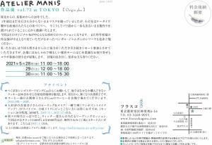 Manis_dm2021_atena